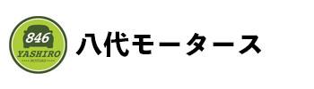 板金塗装の八代モータース 車検 自動車修理 整備 栃木県宇都宮市の板金塗装店